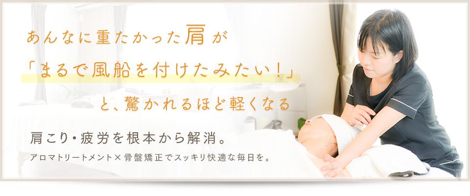 常陸太田の骨盤矯正&アロマトリートメントサロン「フェリシテ」オフィシャルサイトです